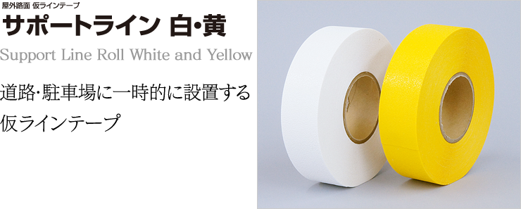 サポートライン 白・黄 Support Line Rolle White Yellow