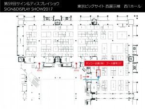 SIGN&DISPLAY SHOW 2017_map_sanko