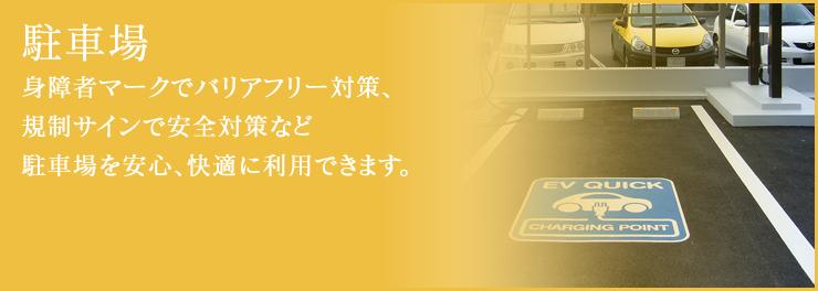 駐車場 身障者マークでバリアフリー対策、規制サインで安全対策など駐車場を安心、快適に利用できます。