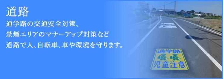 道路 通学路の交通安全対策、禁煙エリアのマナーアップ対策など道路で人、自転車、車や環境を守ります。