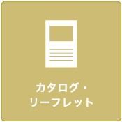 カタログ・リーフレット