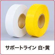 サポートライン白・黄