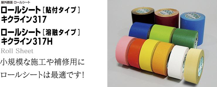 ロールシート キクライン317・317H Roll Sheet