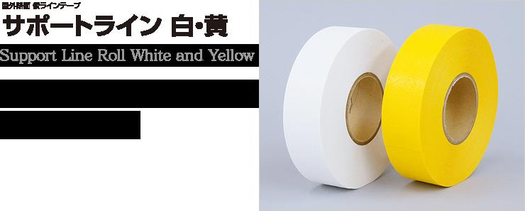 サポートライン 白・黄 Support Line Rolle White Yellow