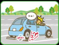 車の損傷を防ぐ