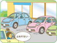 駐車台数の減少を防ぐ