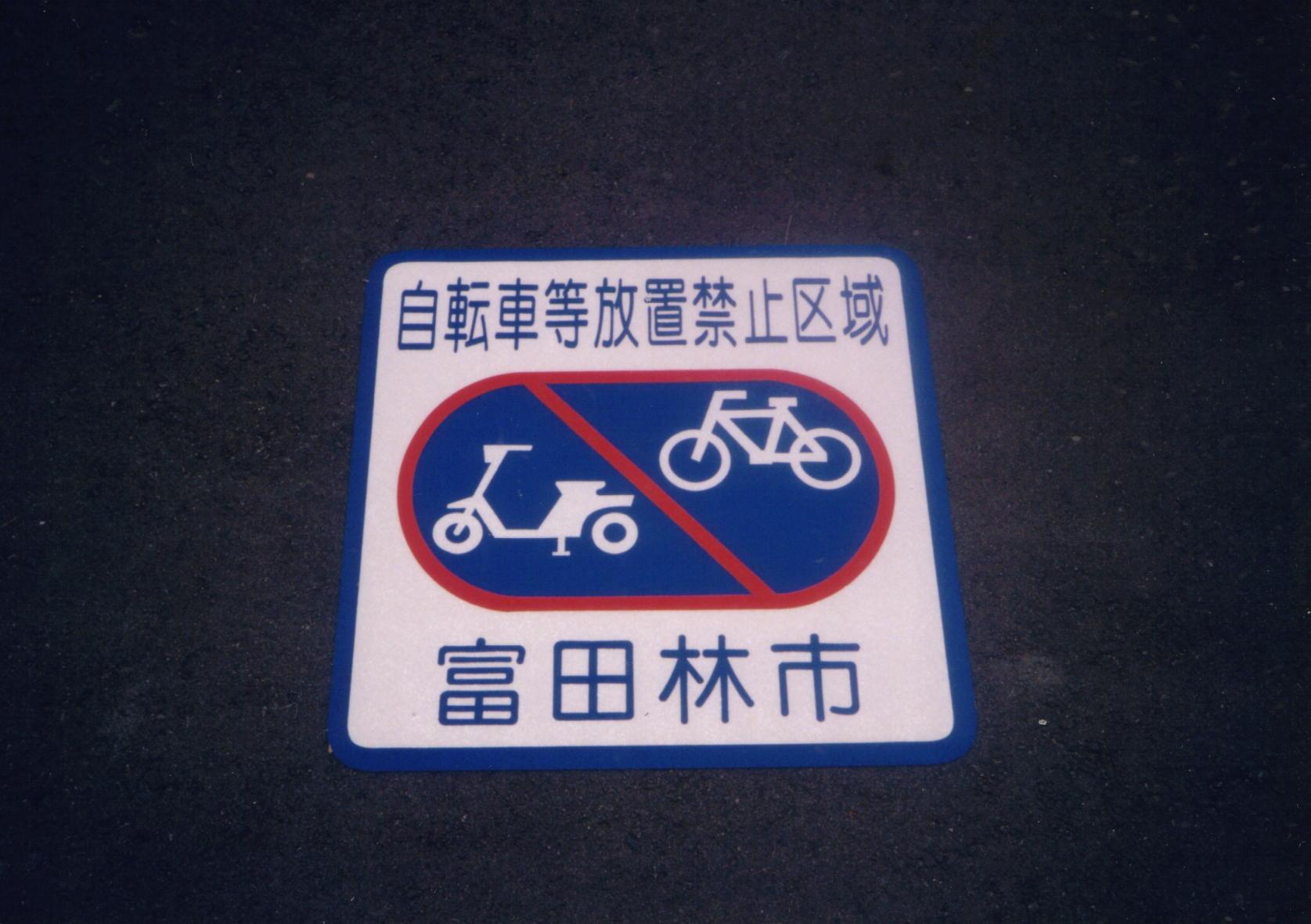 自転車放置禁止マーク 富田林市