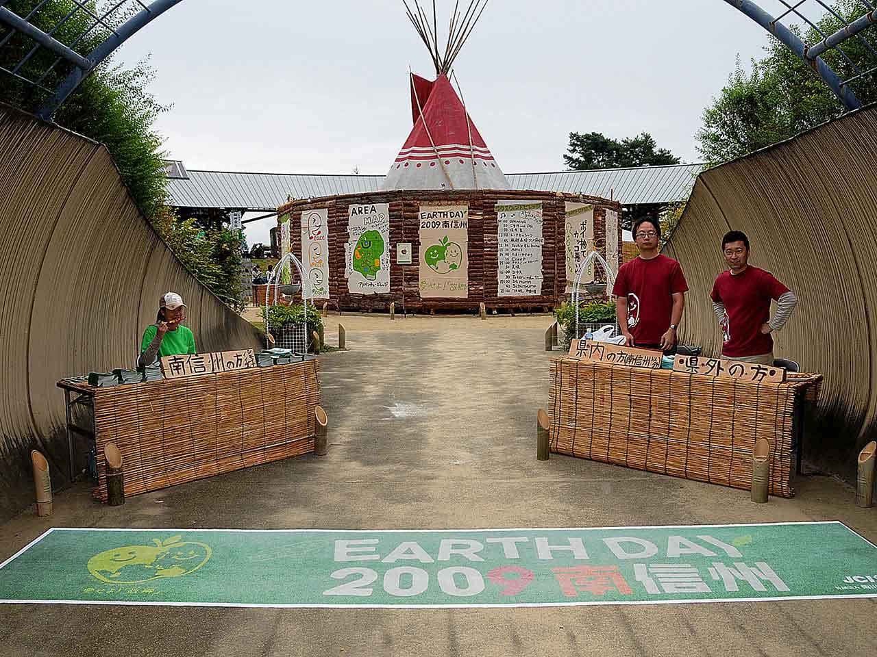 装飾 EARTH DAY 2009 信州