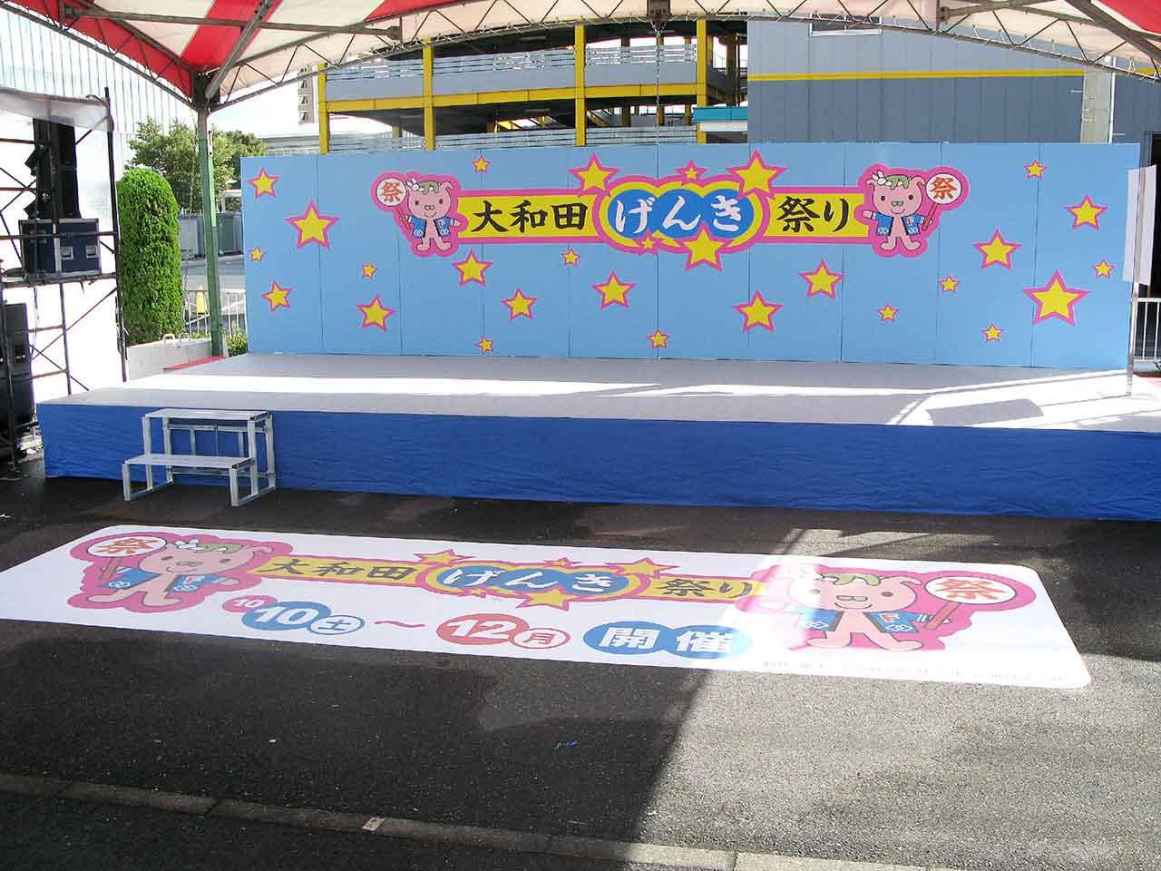 装飾 大和田げんき祭り