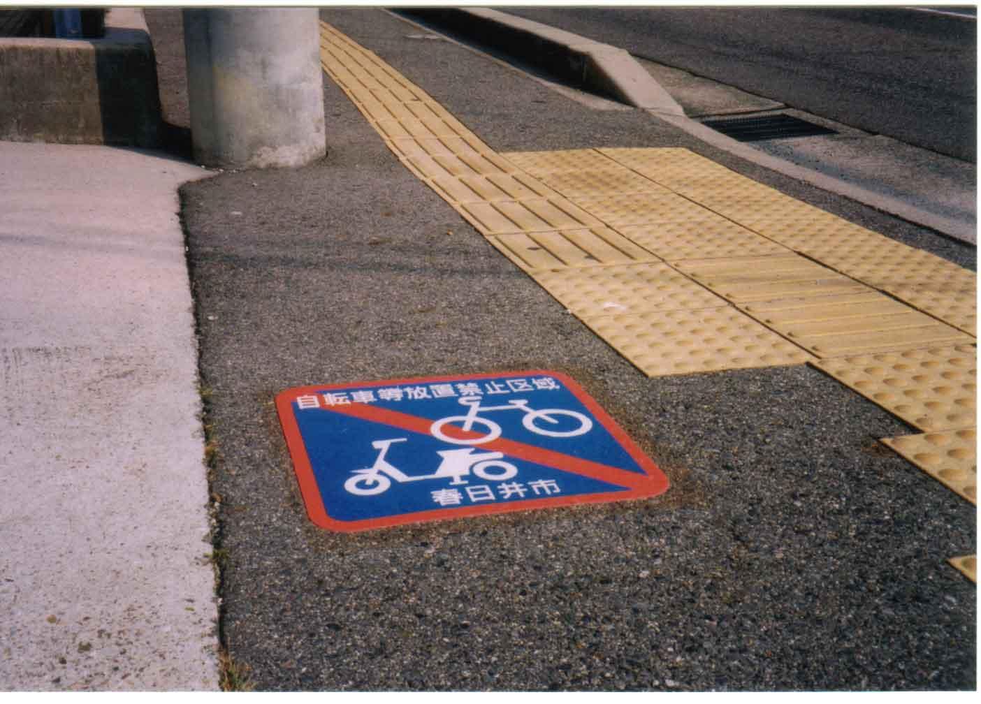 自転車放置禁止マーク 春日井市