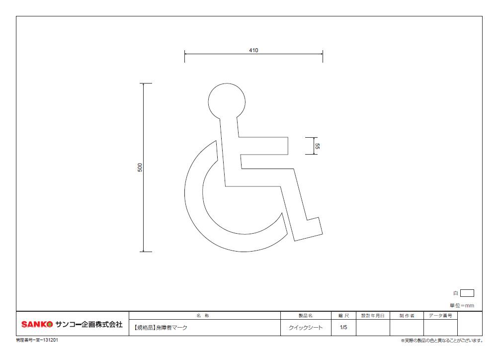 身障者マーク