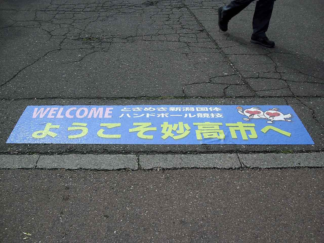 告知広告 トキめき新潟国体  新潟県  妙高市