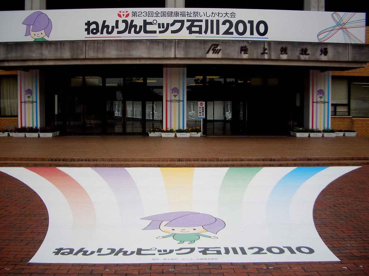 装飾 ねんりんピック石川2010