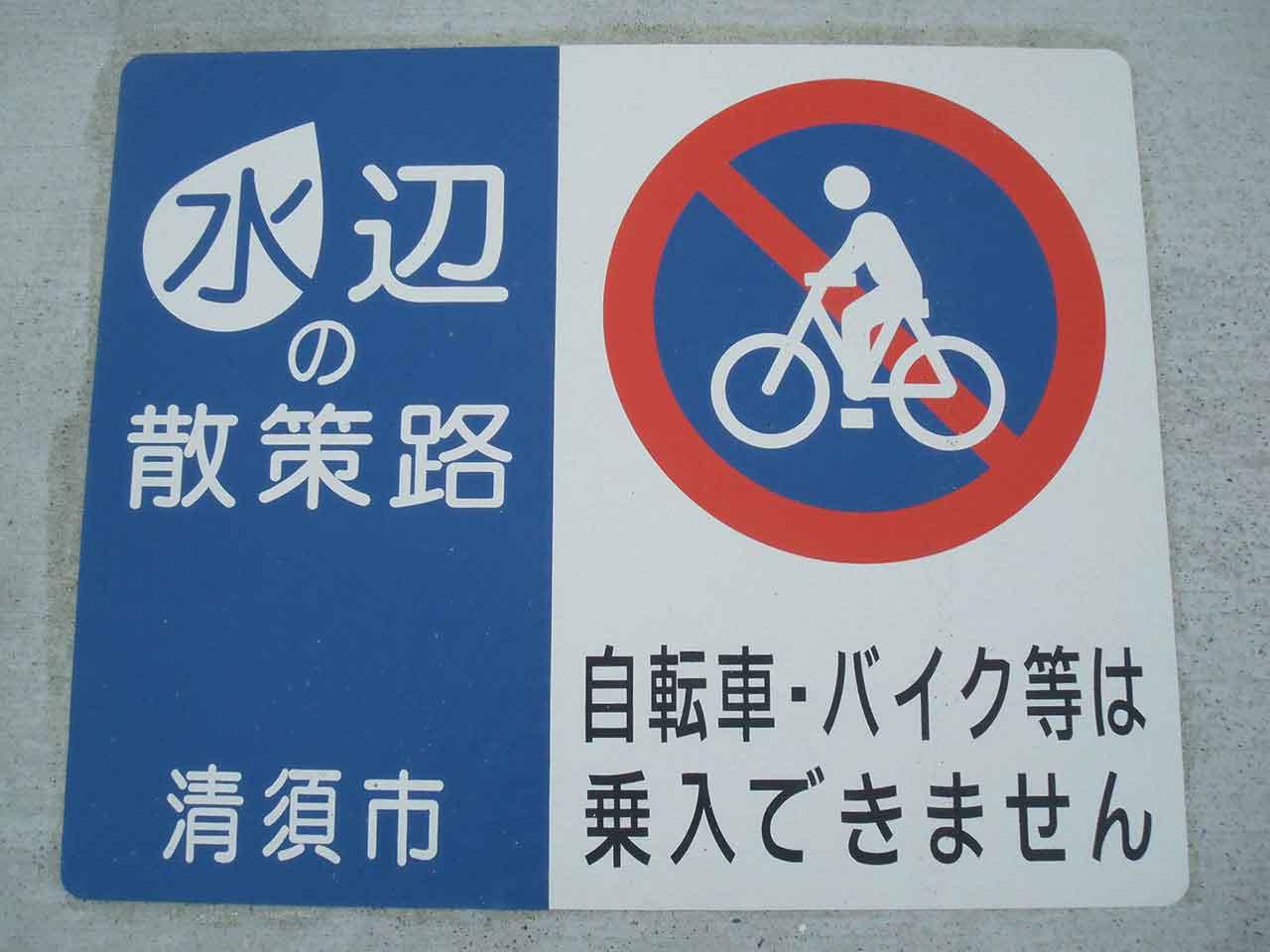 乗入れ・通行禁止