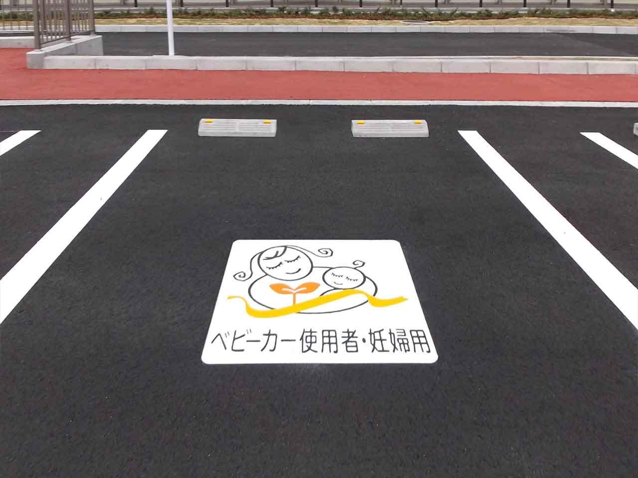 優先駐車マーク 【ベビーカー使用者と妊婦用】