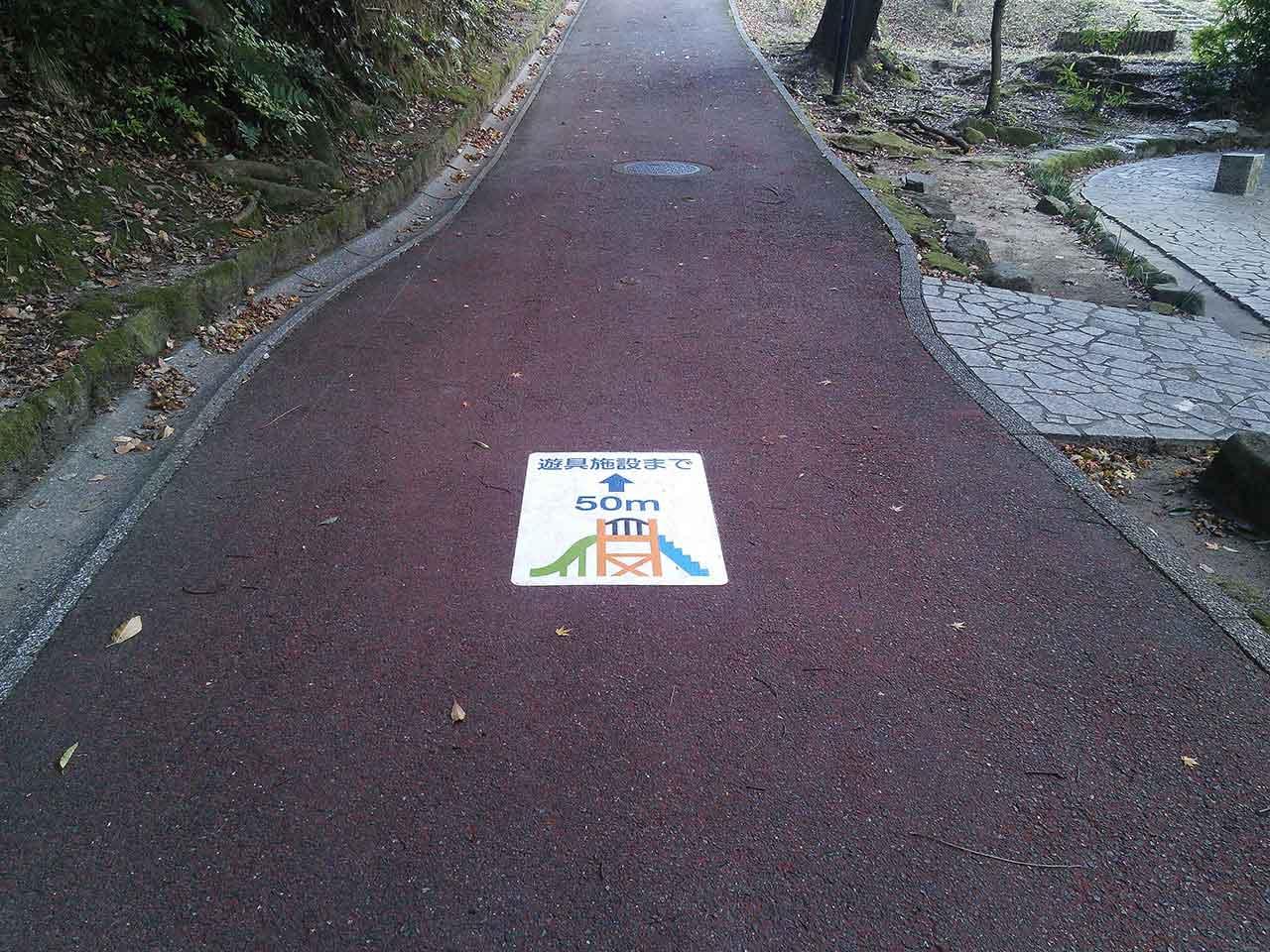 誘導サイン 遊具への誘導 天拝山自然公園