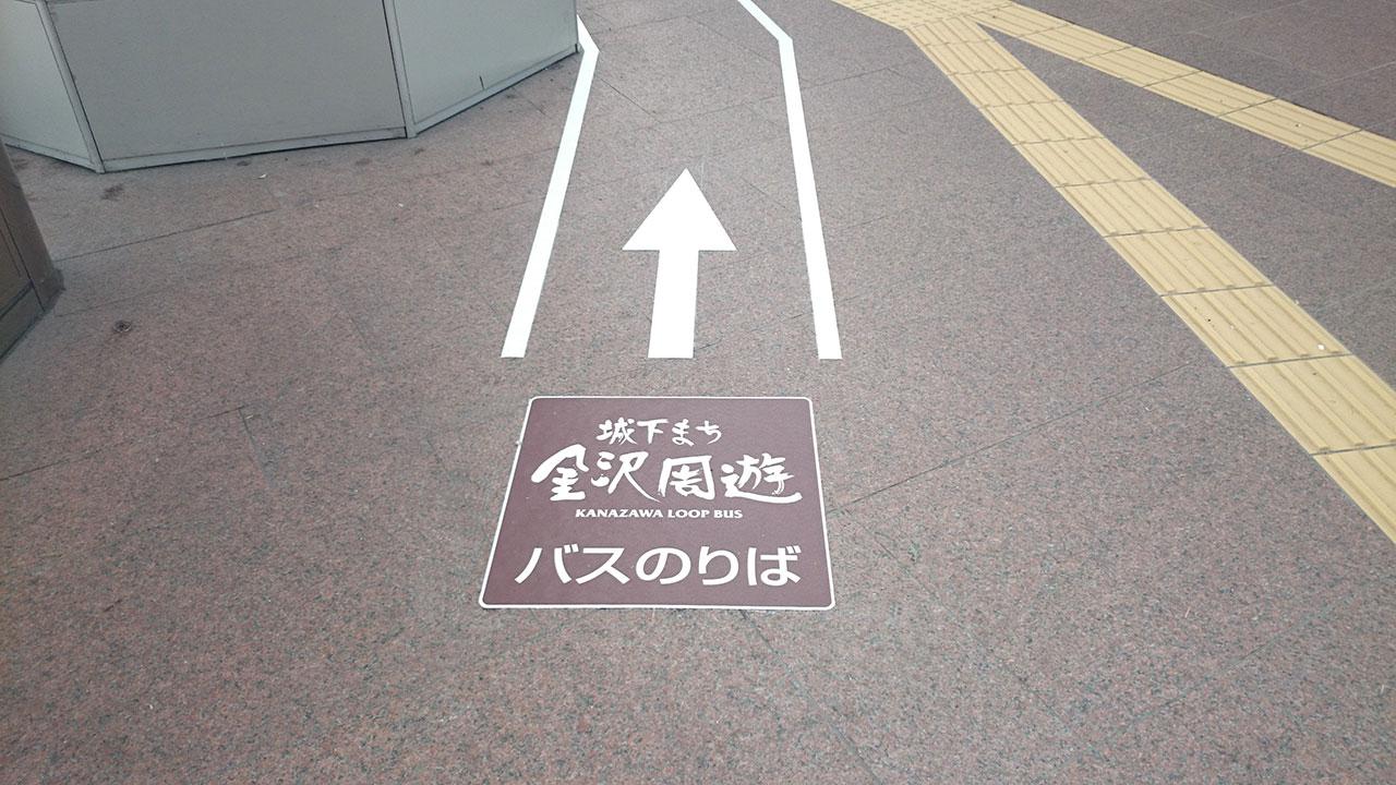 誘導サイン【金沢周遊バスのりば】