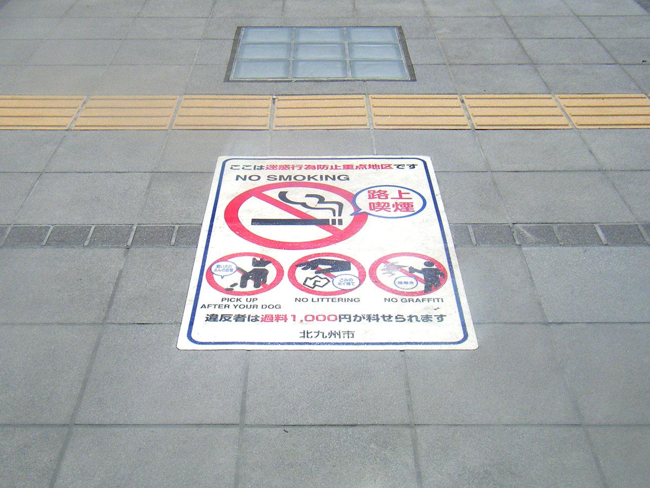 迷惑行為防止重点地区