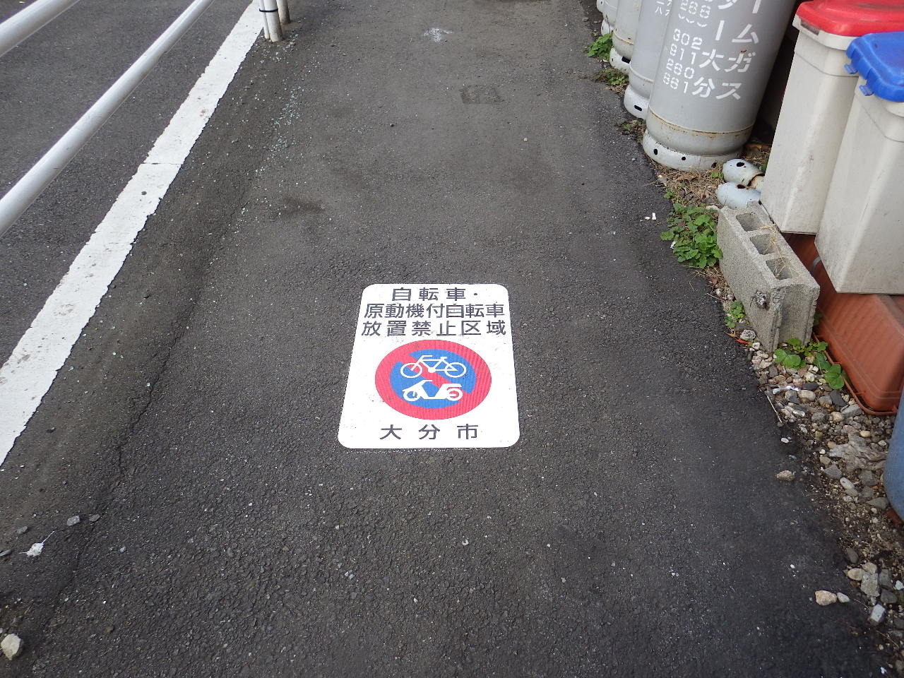 自転車・原動機付自転車放置禁止区域