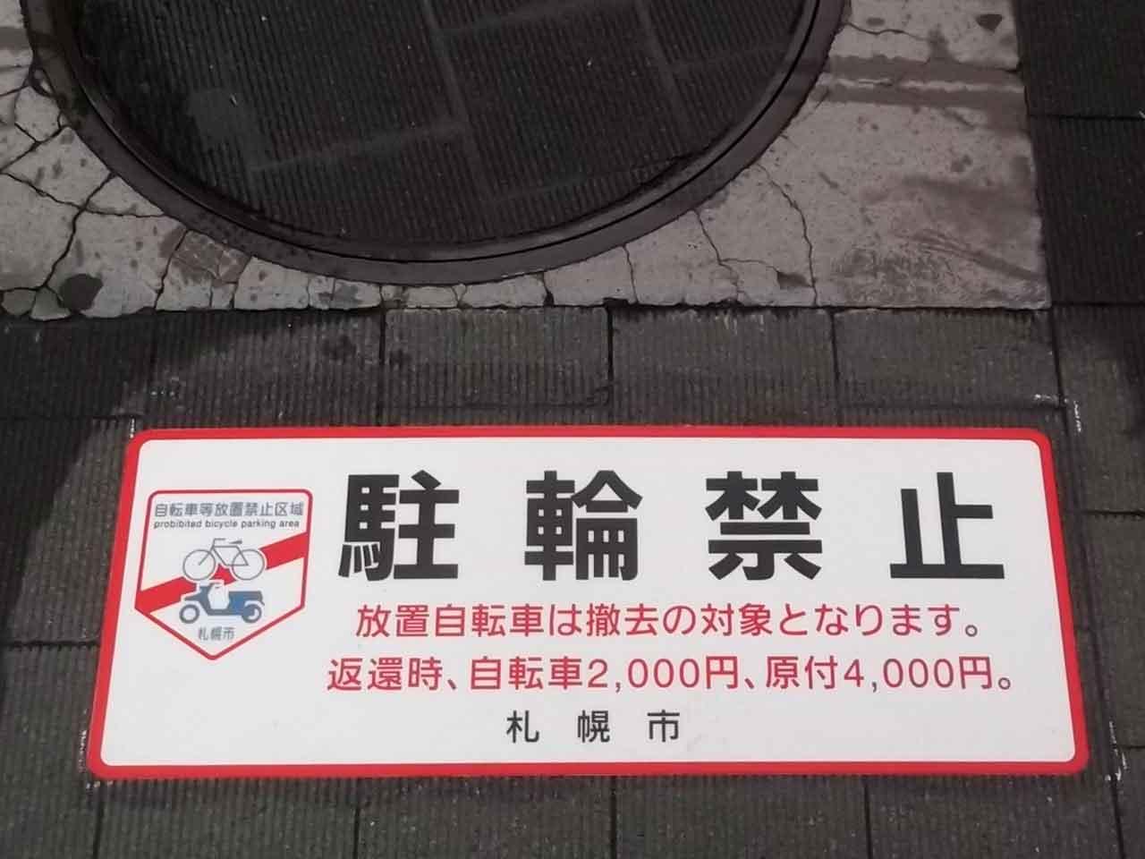駐輪禁止 札幌市