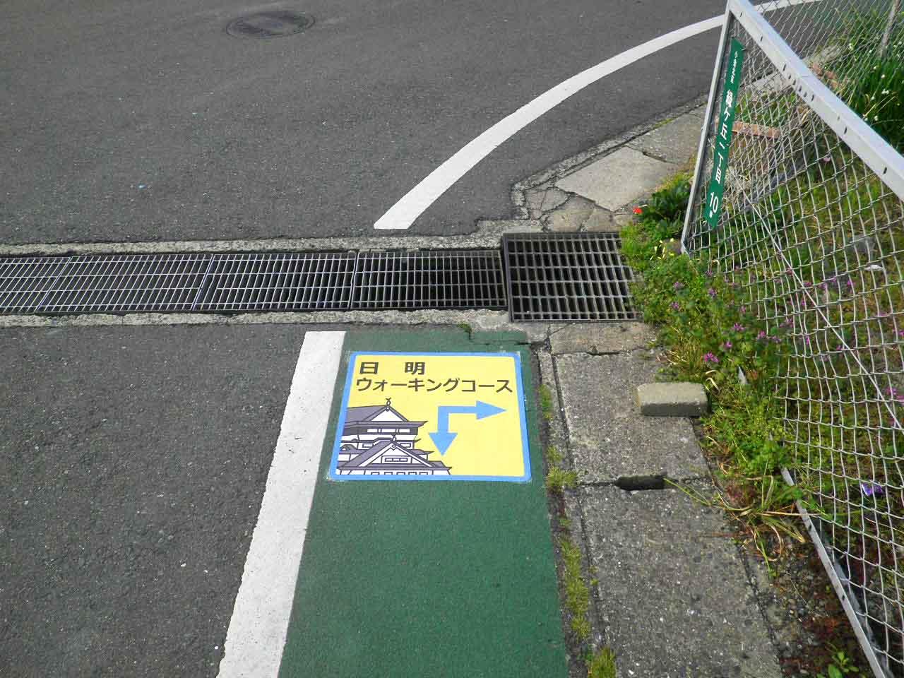誘導サイン【小倉北区日明ウォーキングコース】