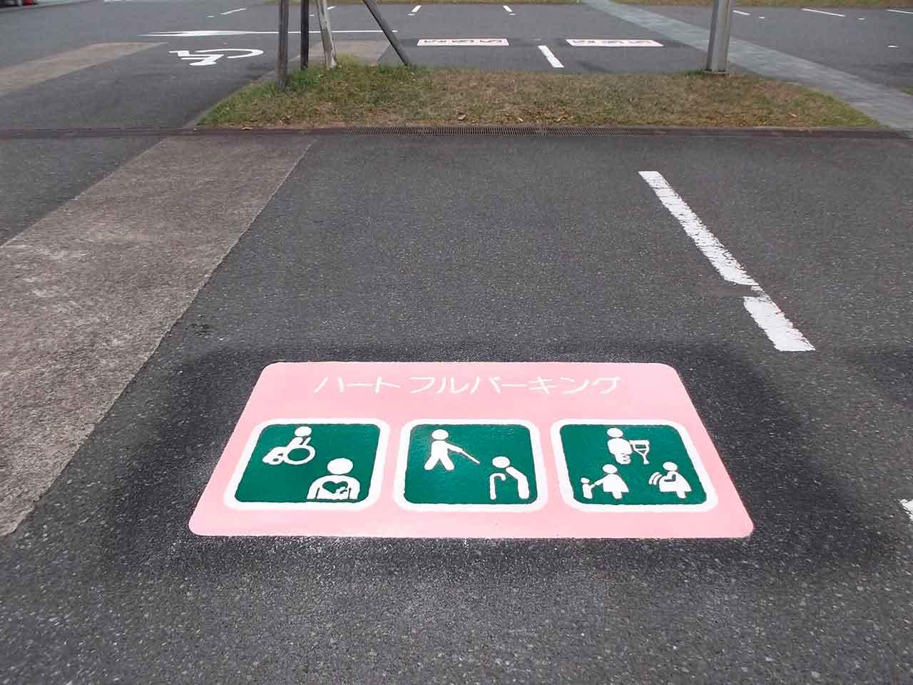 優先駐車マーク 【ハートフルパーキング】