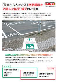 路面標示を活用した防災・減災のご提案