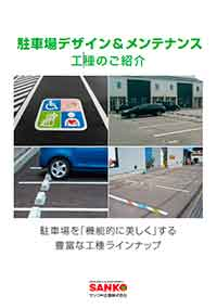 駐車場デザイン&メンテナンス 工種案内