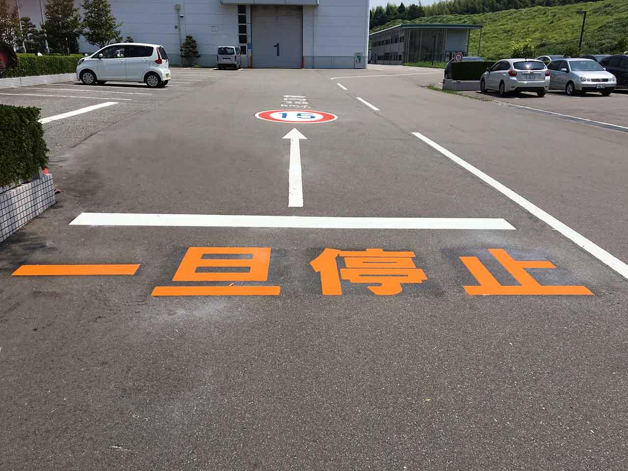 一旦停止・最高速度(323) 標識マーク   サンコー企画株式会社