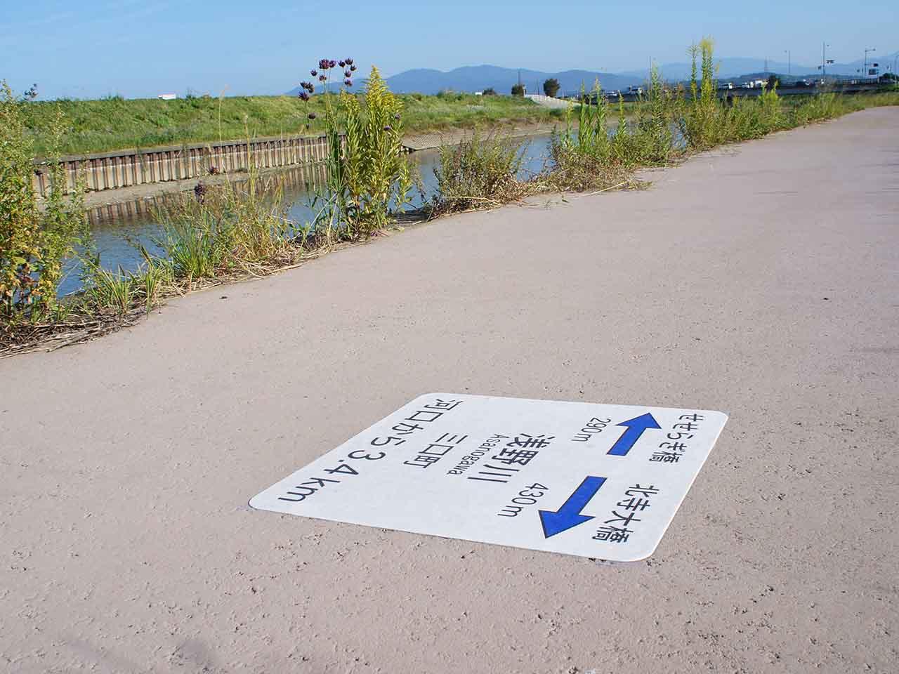 河川距離標示 浅野川