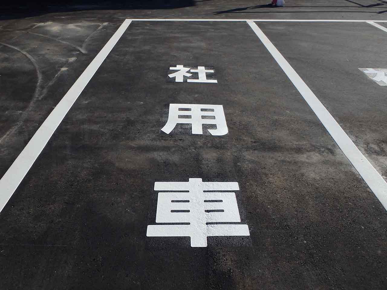 文字【社用車】