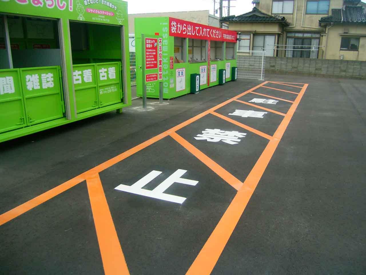 文字【駐車禁止】