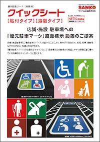 クイックシート 優先駐車マーク