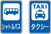 シャトルバス タクシー