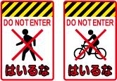 人はいるな・自転車はいるな