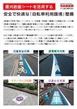 屋外路面シートを活用する『自転車利用環境』整備