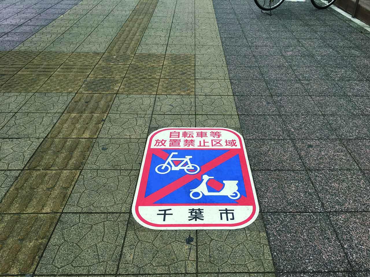 自転車放置禁止 千葉市