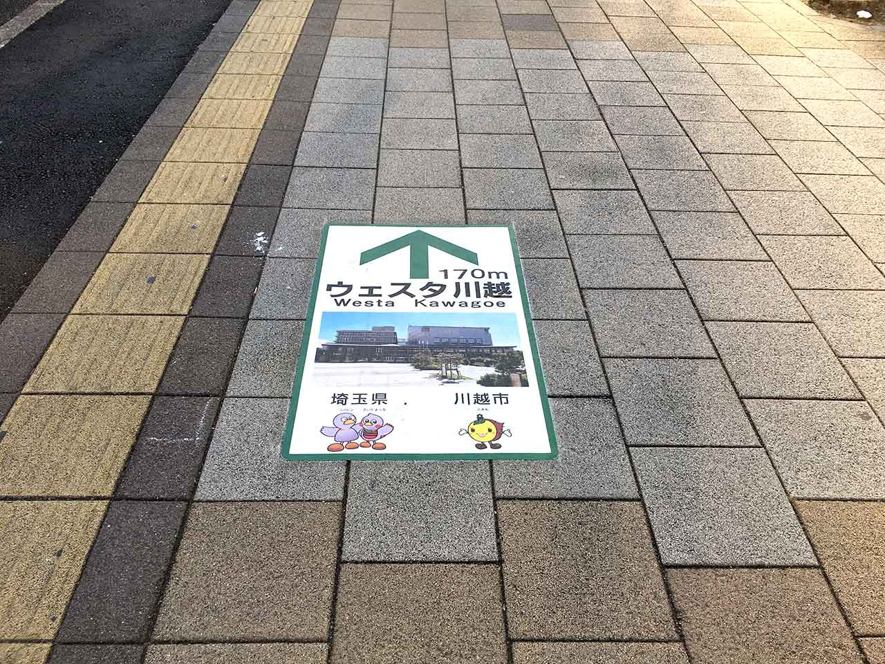 誘導サイン【ウエスタ川越】