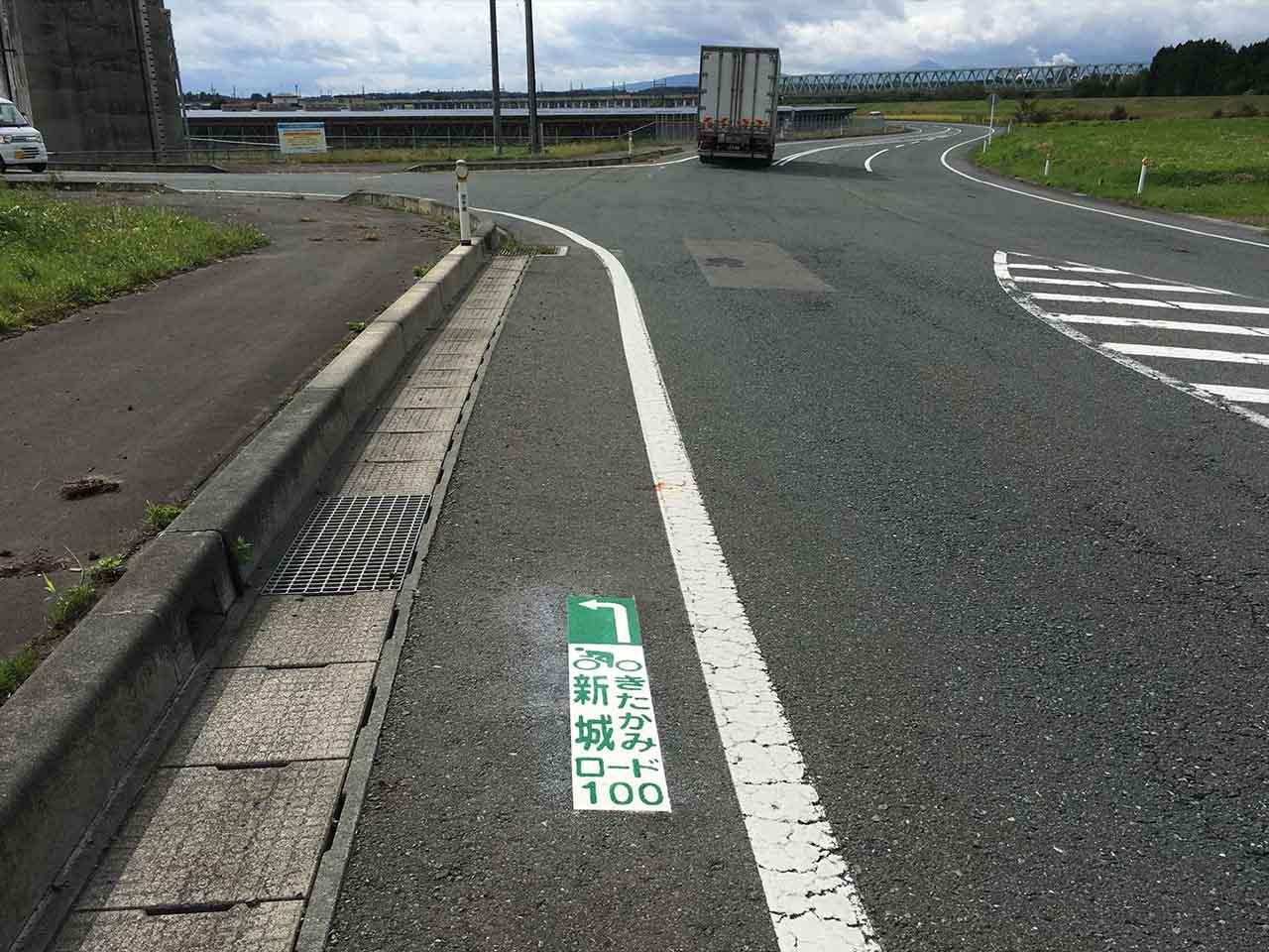 サイクリングコース【きたかみ新城ロード】