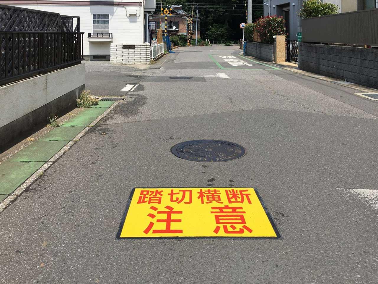 踏切横断注意