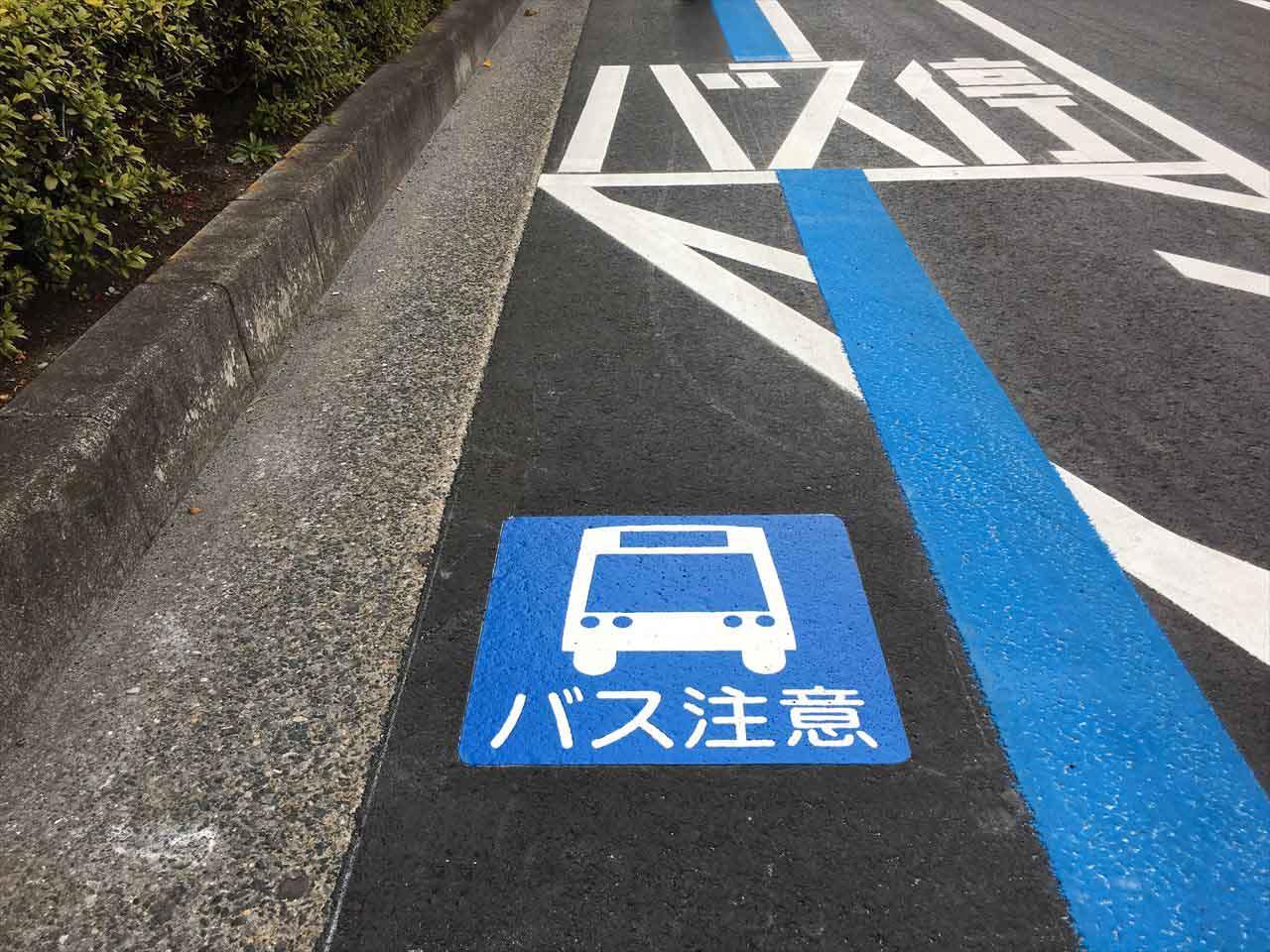 バス停注意