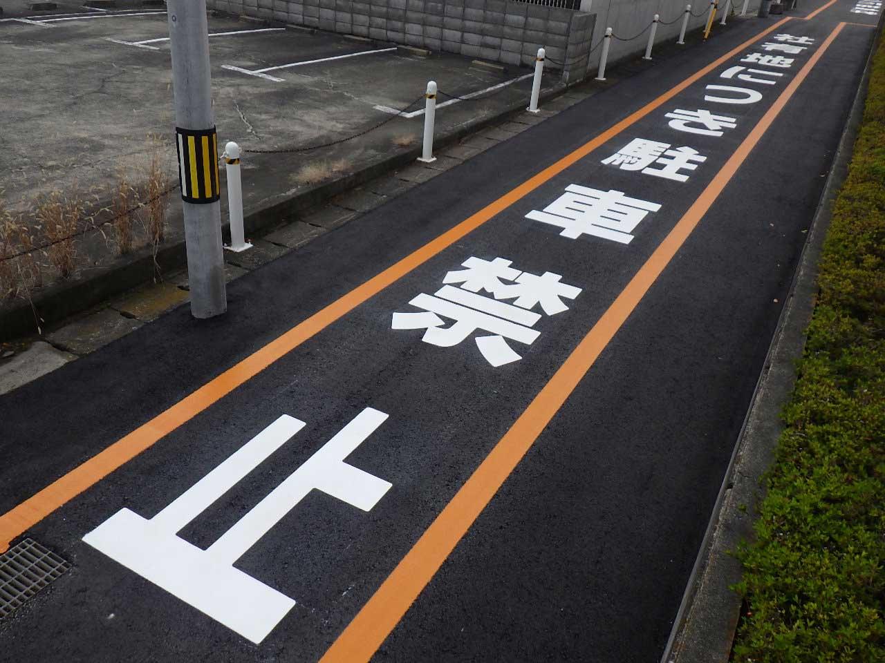 文字【 社有地につき駐車禁止 】