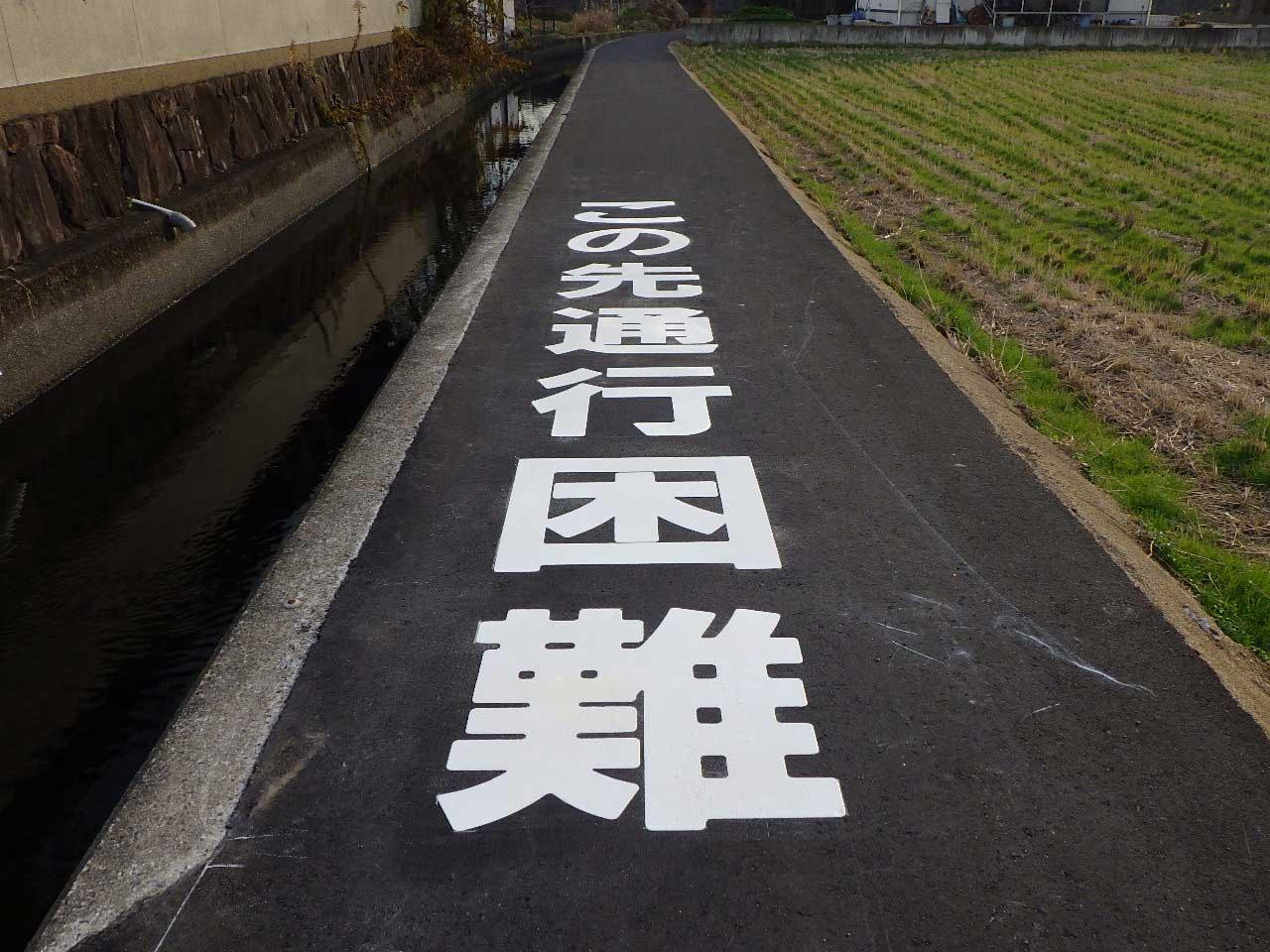 文字【 この先通行困難 】