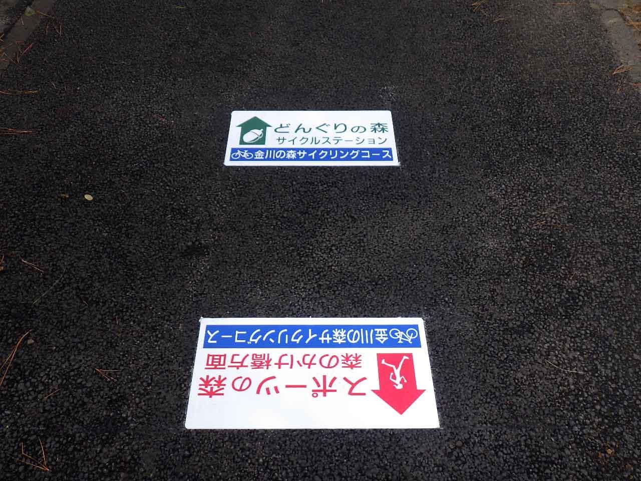 金川の森サイクリングコース