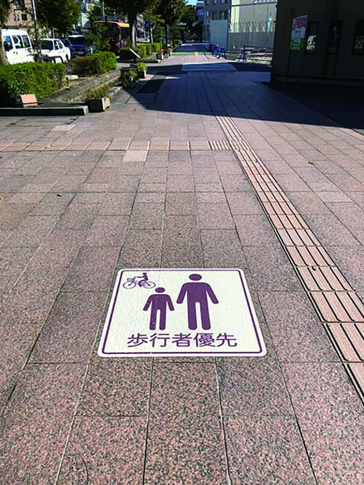 歩行者優先