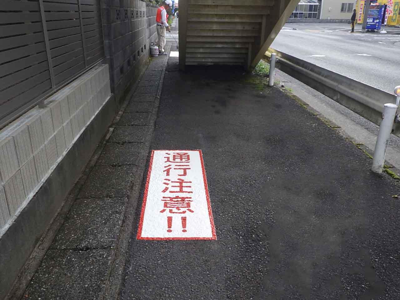 通行注意!!