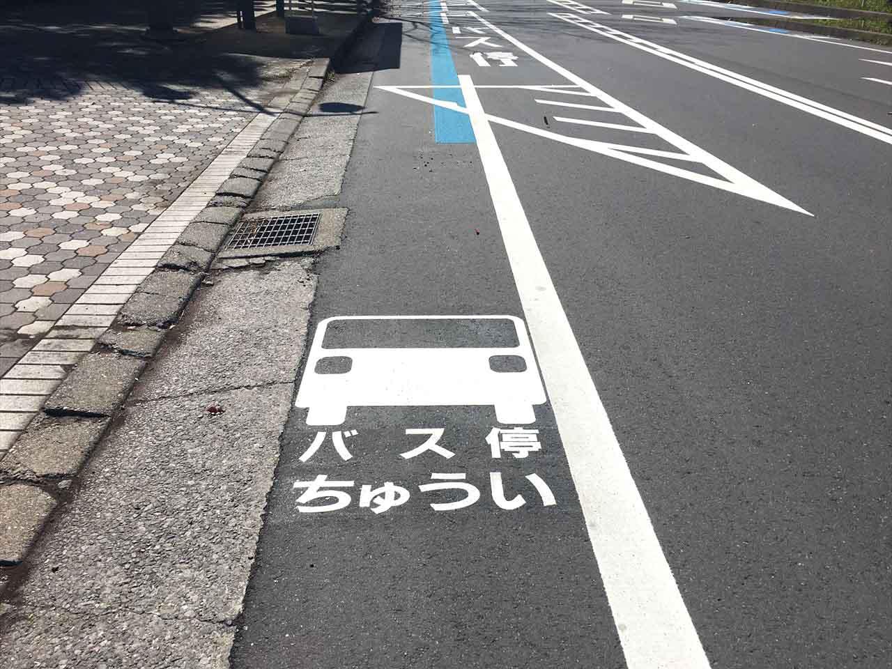 バス停ちゅうい