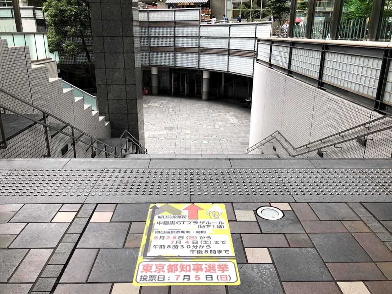 誘導案内 東京都知事選挙