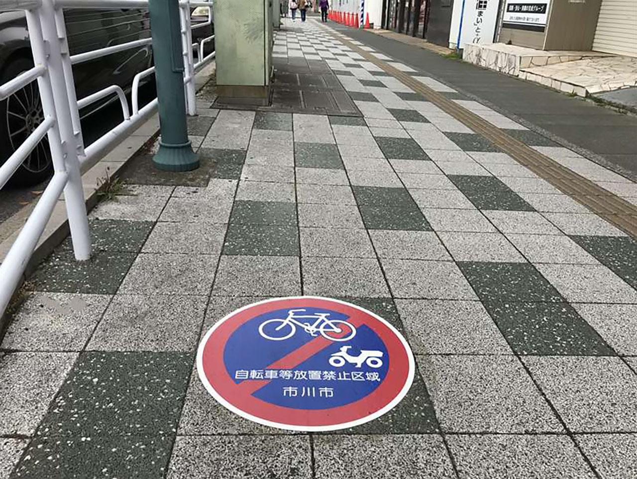 自転車等放置禁止区域