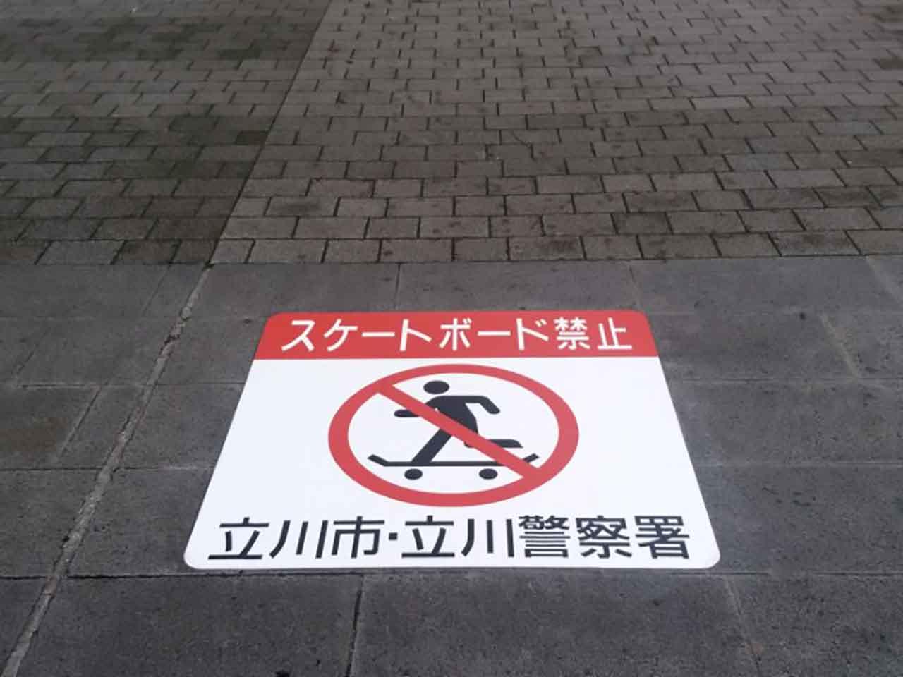 スケートボード禁止